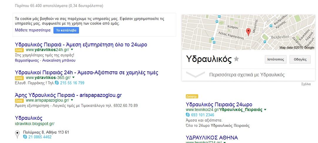 udravlikos-adwords