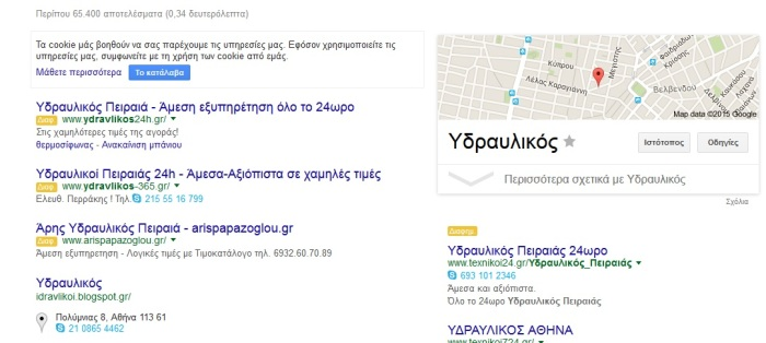 udravlikos-adwords