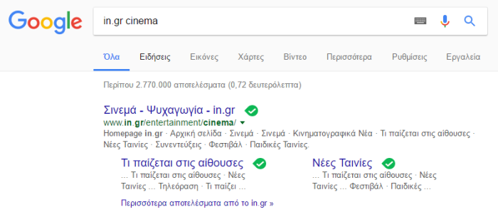 in-gr-cinema-search