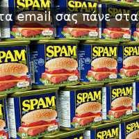 Γιατί τα email που στέλνω πάνε στα spam (ανεπιθύμητα);