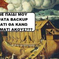Backup - Πότε τα χρειάζομαι;
